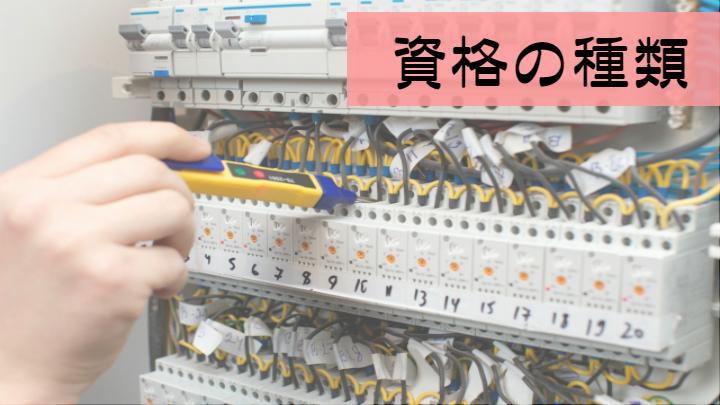 電気工事士の資格の種類