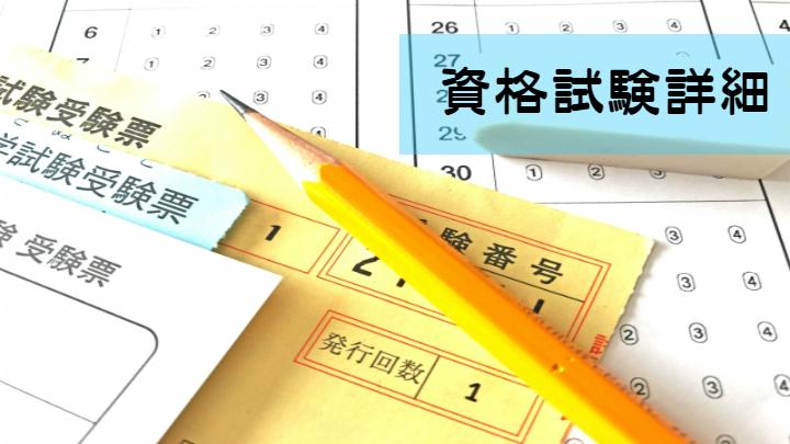電気工事士資格試験詳細