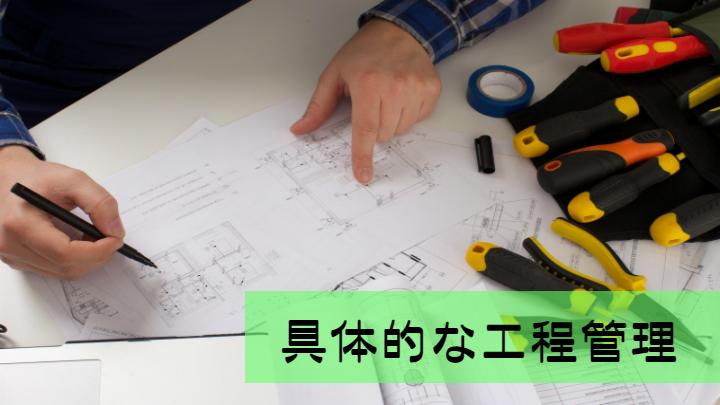 電気工事施工管理技士の工程管理