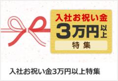 入社お祝い金3万円以上