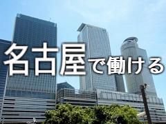 名古屋で働ける