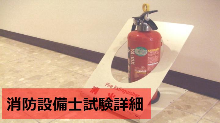 消防設備士試験詳細